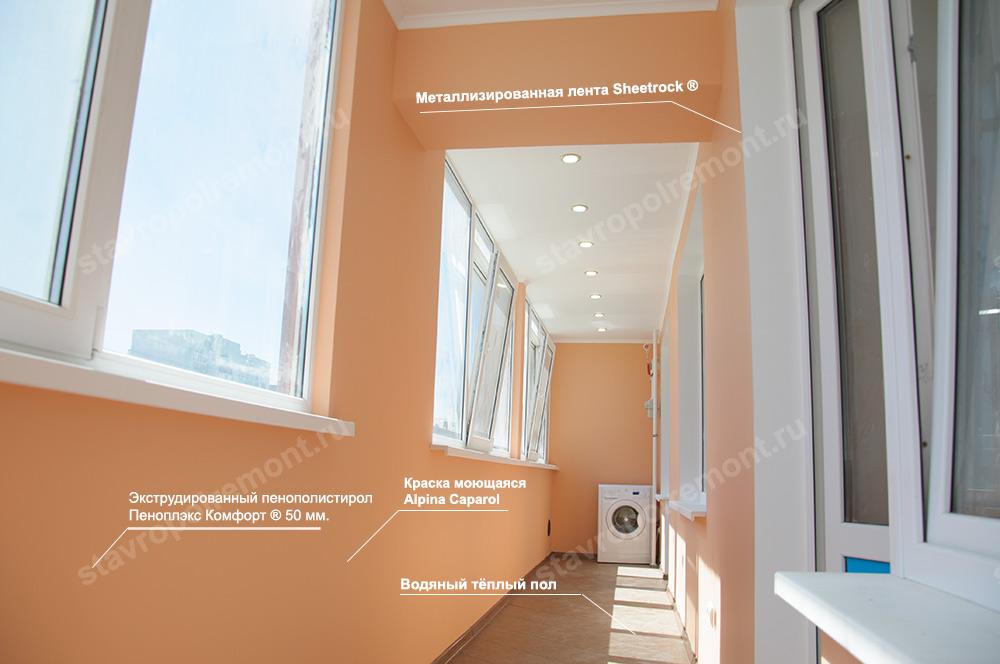 Лоджия-покрашенная-в-терракотовый-цвет - ремонт квартир в ст.